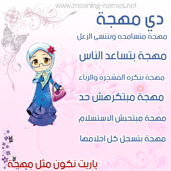 صورة اسم مهجة Mohja صور اسماء بنات وصفاتهم