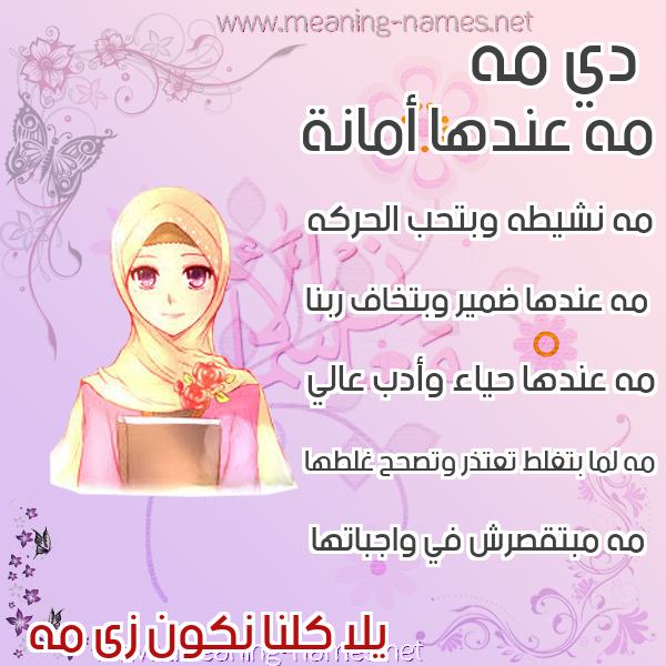 صورة اسم مه MH صور اسماء بنات وصفاتهم