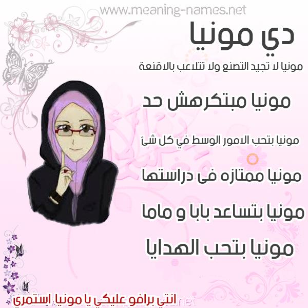 صورة اسم مونيا monia صور اسماء بنات وصفاتهم