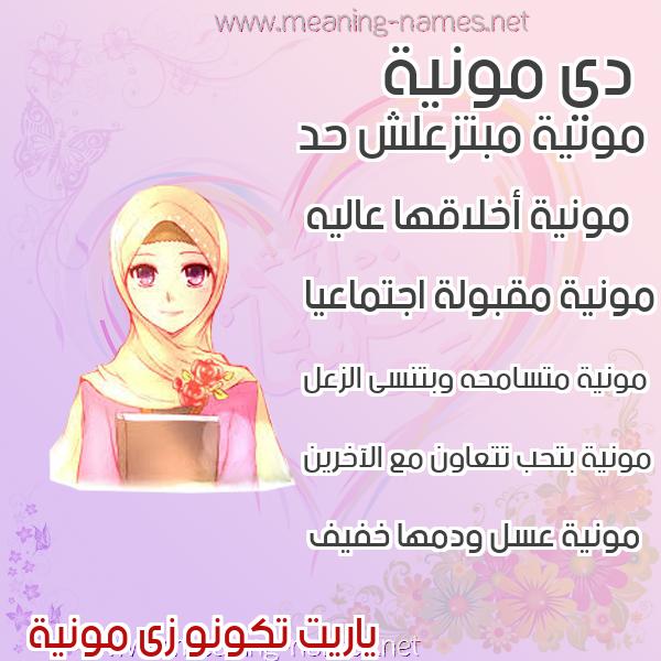 صورة اسم مونية Mwnyh صور اسماء بنات وصفاتهم
