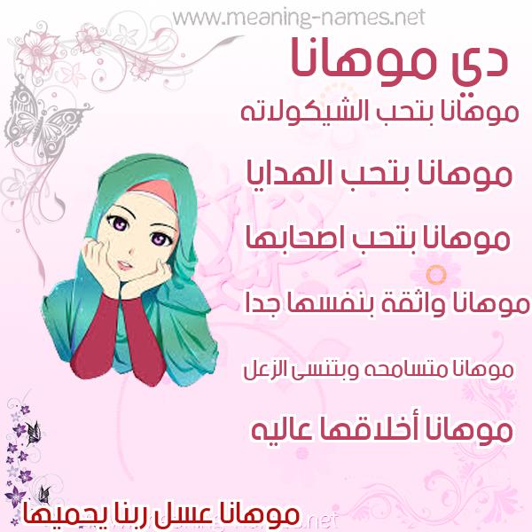 صورة اسم موهانا MOHANA صور اسماء بنات وصفاتهم
