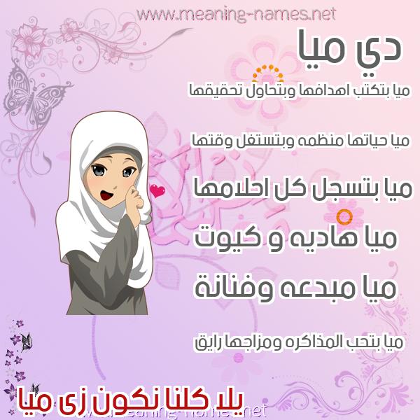 صورة اسم ميا Mya صور اسماء بنات وصفاتهم