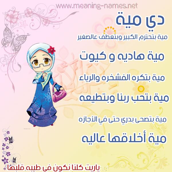 صورة اسم مية MIH صور اسماء بنات وصفاتهم