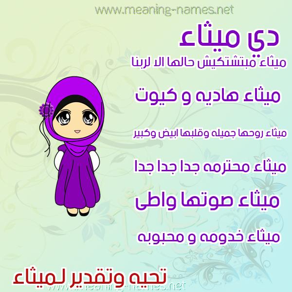 صور اسماء بنات وصفاتهم صورة اسم ميثاء Mythaa