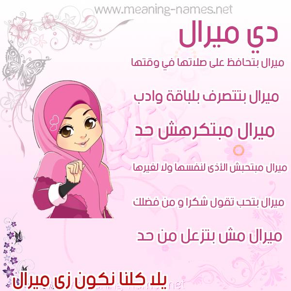 صورة اسم ميرال Myral صور اسماء بنات وصفاتهم