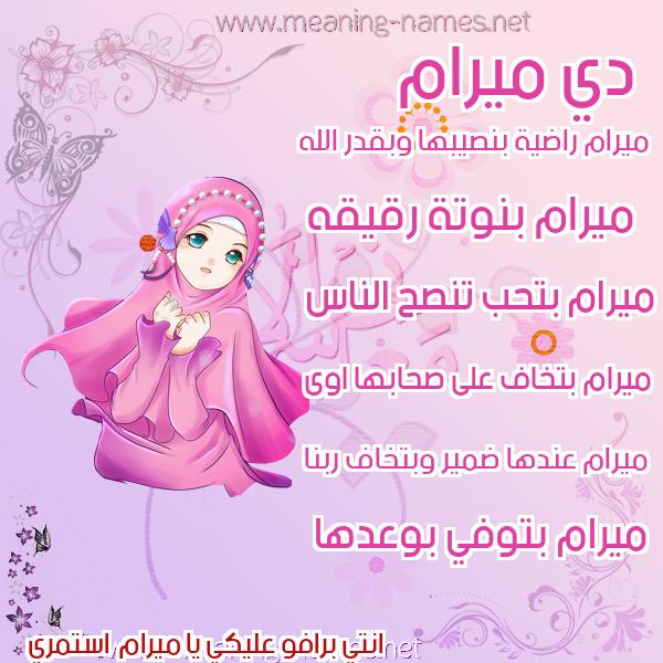 صورة اسم ميرام meyram صور اسماء بنات وصفاتهم