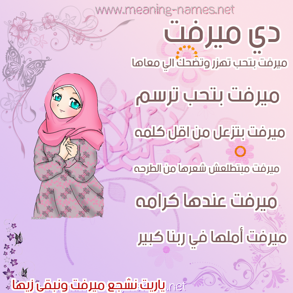 صورة اسم ميرفت Merfat صور اسماء بنات وصفاتهم