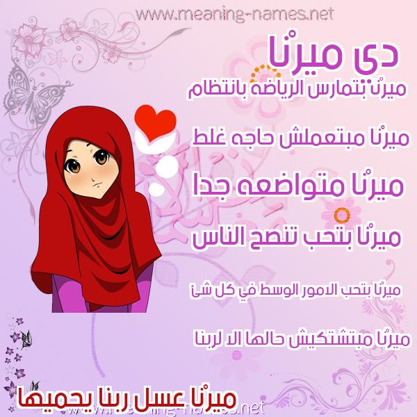 صورة اسم ميرْنا Merna صور اسماء بنات وصفاتهم