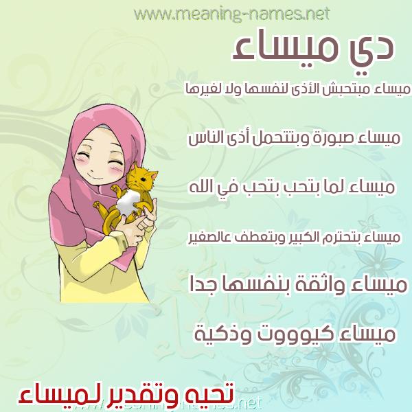 صورة اسم ميساء Maysaa صور اسماء بنات وصفاتهم