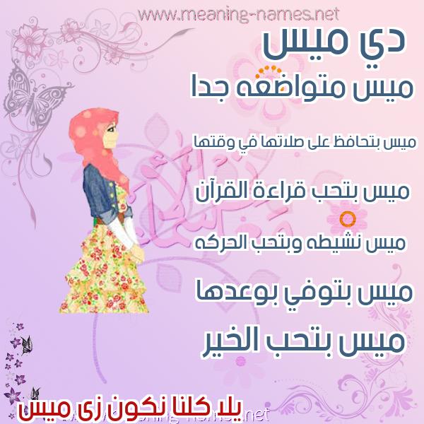 صورة اسم ميس Mys صور اسماء بنات وصفاتهم