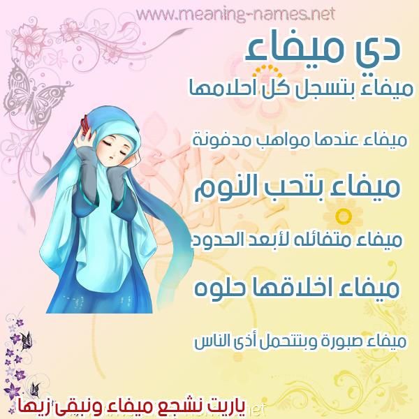 صورة اسم ميفاء Myfa'a صور اسماء بنات وصفاتهم