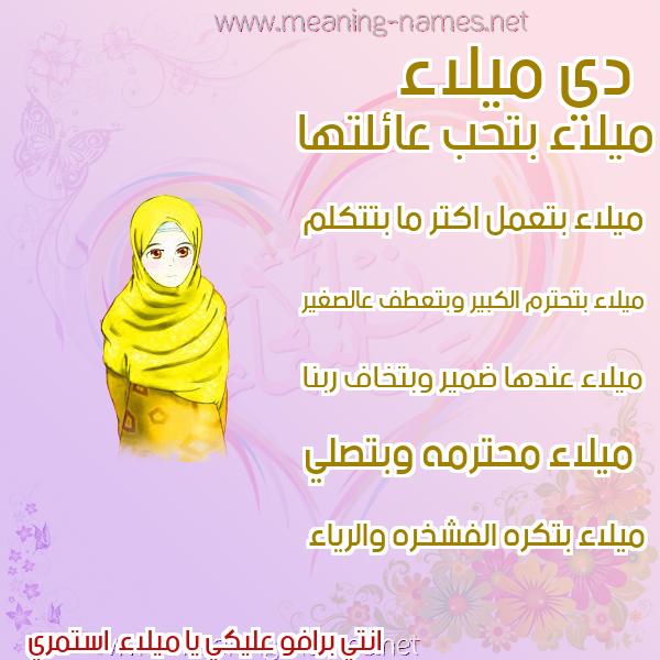 صورة اسم ميلاء Milaa صور اسماء بنات وصفاتهم