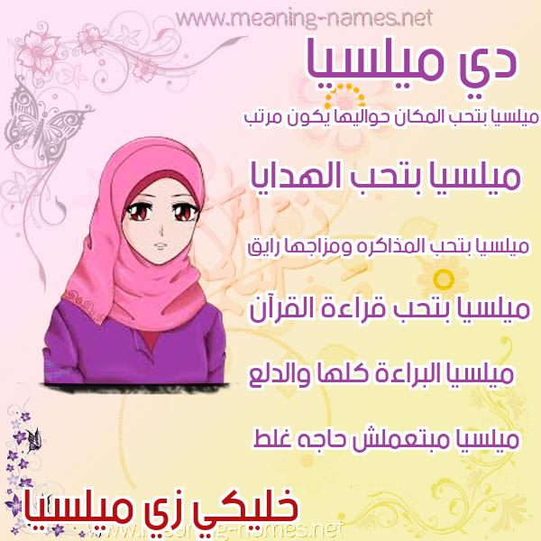 صور اسماء بنات وصفاتهم صورة اسم ميلسيا MILSIA