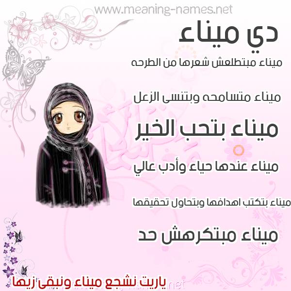 صورة اسم ميناء Myna'a صور اسماء بنات وصفاتهم