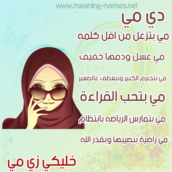 صور اسماء بنات وصفاتهم صورة اسم مي Mai