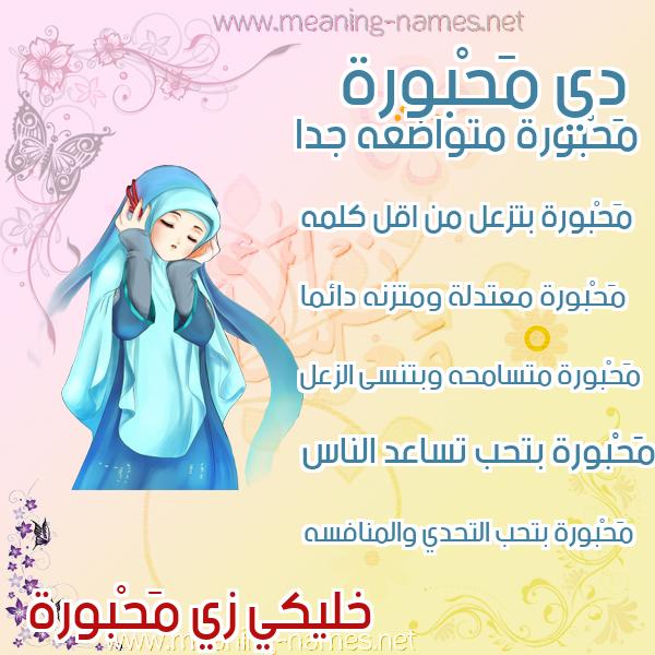 صورة اسم مَحْبورة MAHBORH صور اسماء بنات وصفاتهم