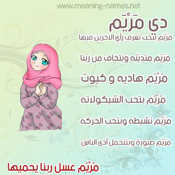 صورة اسم مَرْيَم Mariam صور اسماء بنات وصفاتهم