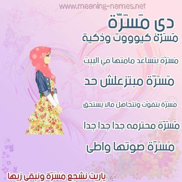 صورة اسم مَسَرَّة MASARAH صور اسماء بنات وصفاتهم