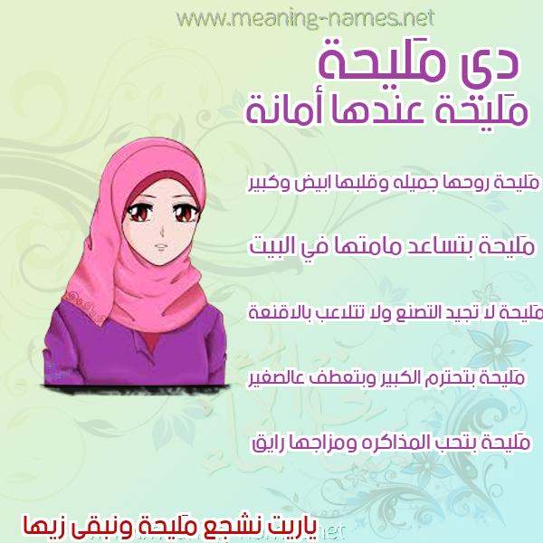 صورة اسم مَليحة MALIHH صور اسماء بنات وصفاتهم