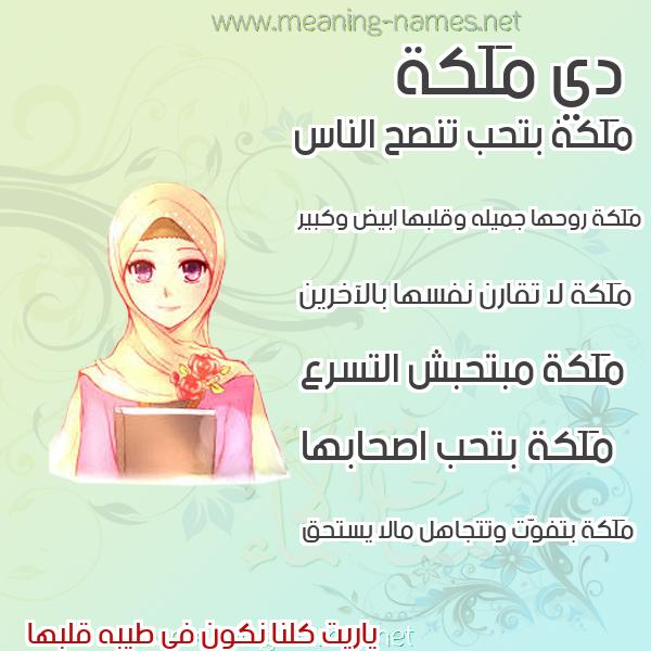 صورة اسم مَلَكة Malaka صور اسماء بنات وصفاتهم