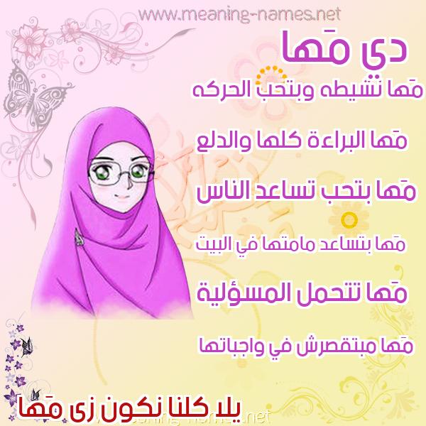 صورة اسم مَها Maha صور اسماء بنات وصفاتهم