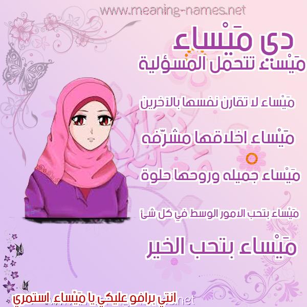 صورة اسم مَيْساء MAISAA صور اسماء بنات وصفاتهم