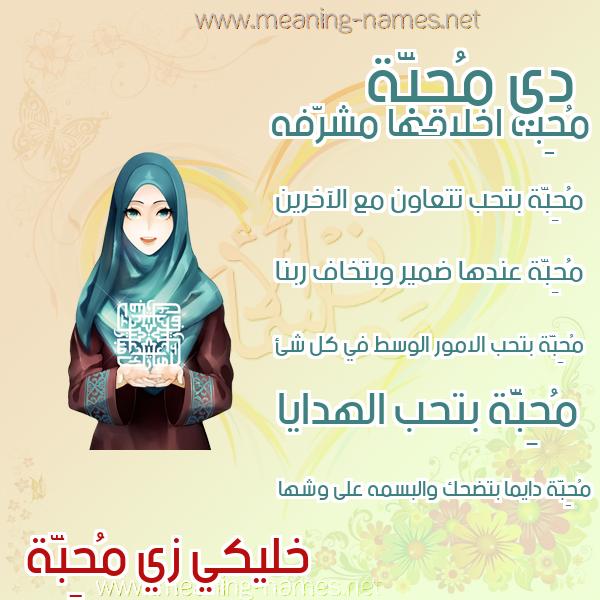 صور اسماء بنات وصفاتهم صورة اسم مُحِبَّة MOHEBAH