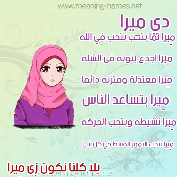 صورة اسم مِيرا Mira صور اسماء بنات وصفاتهم