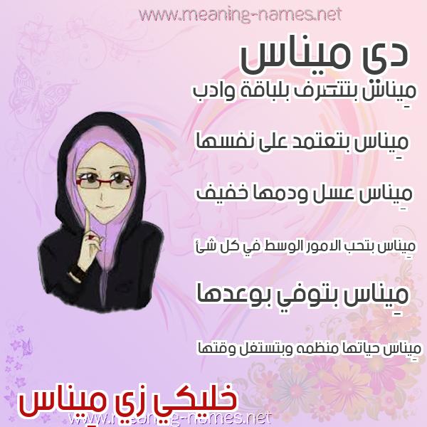 صورة اسم مِيناس MEINAS صور اسماء بنات وصفاتهم