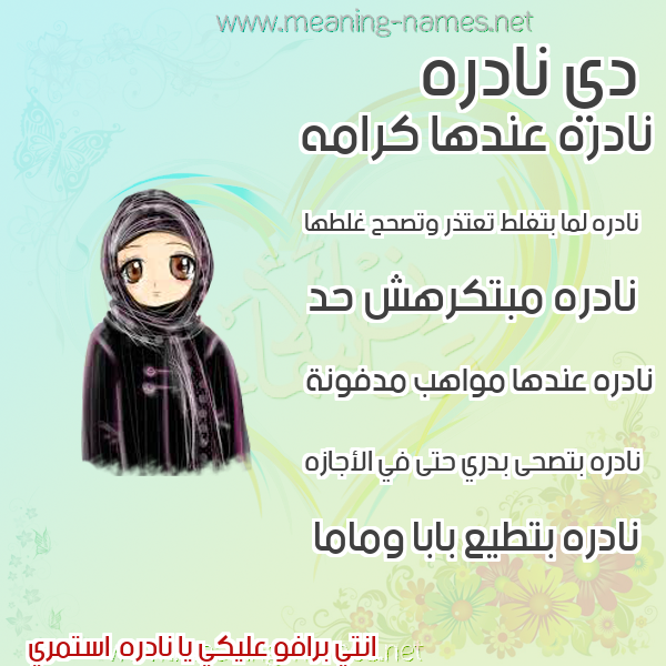 صورة اسم نادره Nadra صور اسماء بنات وصفاتهم