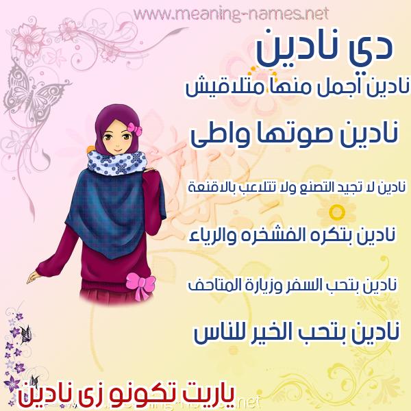 صورة اسم نادين Nadin صور اسماء بنات وصفاتهم