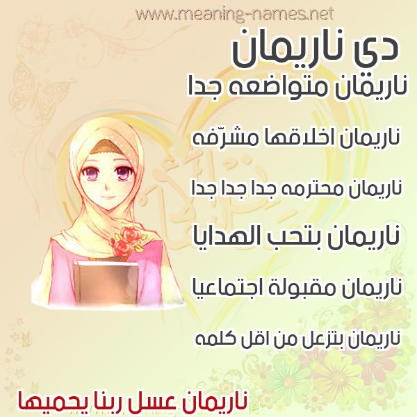 صور اسماء بنات وصفاتهم صورة اسم ناريمان Nareman
