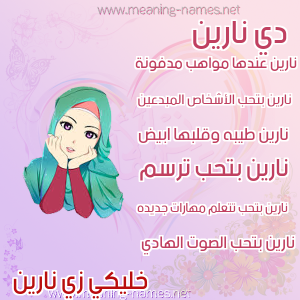 صورة اسم نارين Narin صور اسماء بنات وصفاتهم