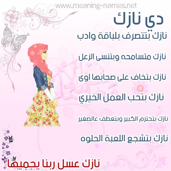 صورة اسم نازك Nazk صور اسماء بنات وصفاتهم