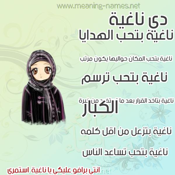 صورة اسم ناغية Naghyh صور اسماء بنات وصفاتهم
