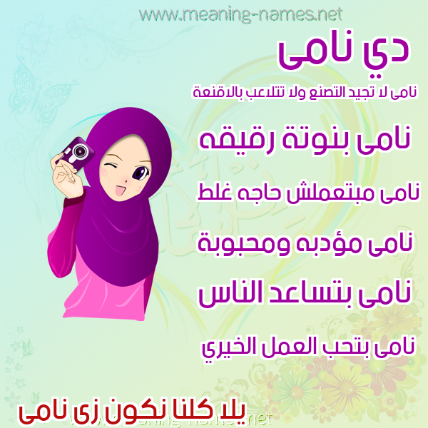 صورة اسم نامى NAMA صور اسماء بنات وصفاتهم