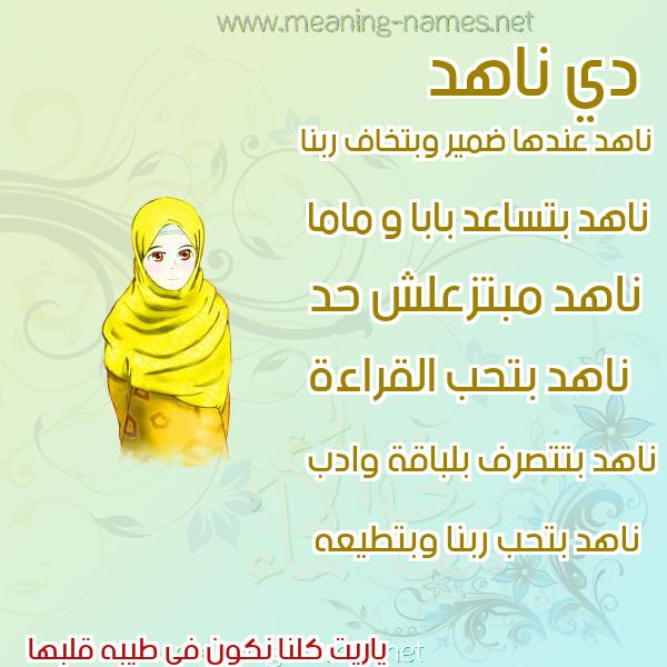 صورة اسم ناهد Nahd صور اسماء بنات وصفاتهم