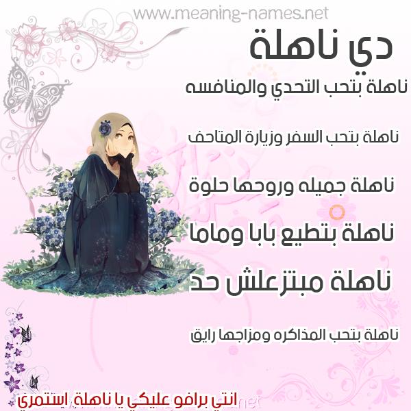 صورة اسم ناهلة NAHLH صور اسماء بنات وصفاتهم