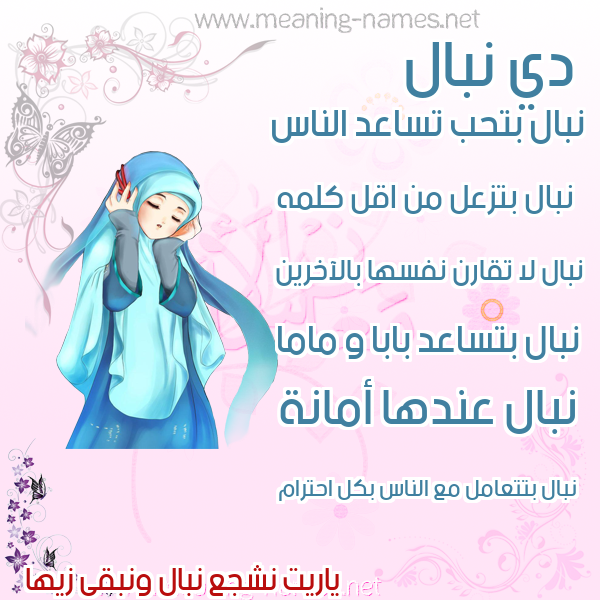 صورة اسم نبال Nbal صور اسماء بنات وصفاتهم