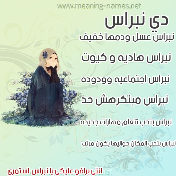 صورة اسم نبراس Nbras صور اسماء بنات وصفاتهم