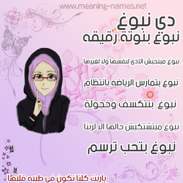 صور اسماء بنات وصفاتهم صورة اسم نبوغ Nbwgh