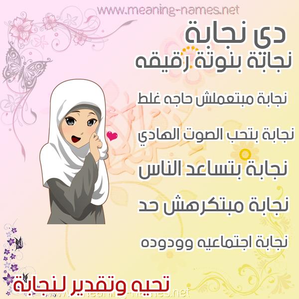صور اسماء بنات وصفاتهم صورة اسم نجابة Njabh