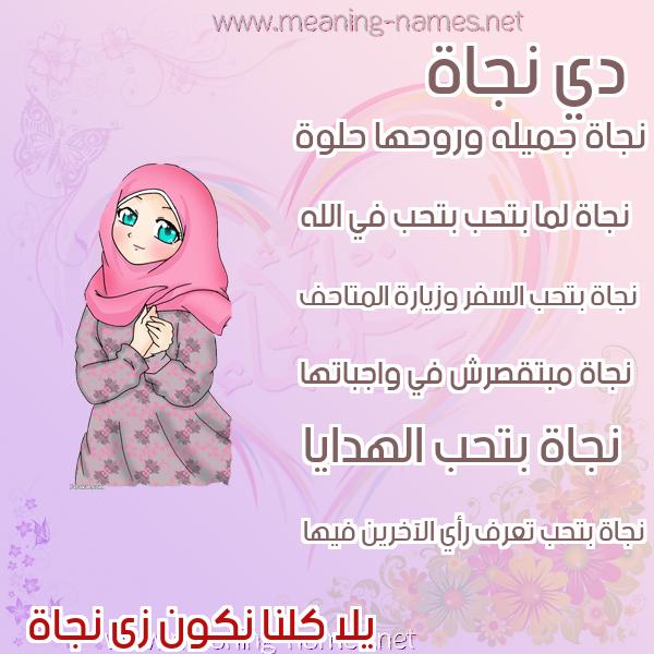 صورة اسم نجاة Njah صور اسماء بنات وصفاتهم