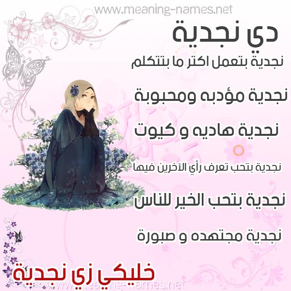 صورة اسم نجدية Njdyh صور اسماء بنات وصفاتهم