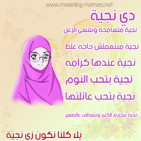 صورة اسم نجية Najia صور اسماء بنات وصفاتهم