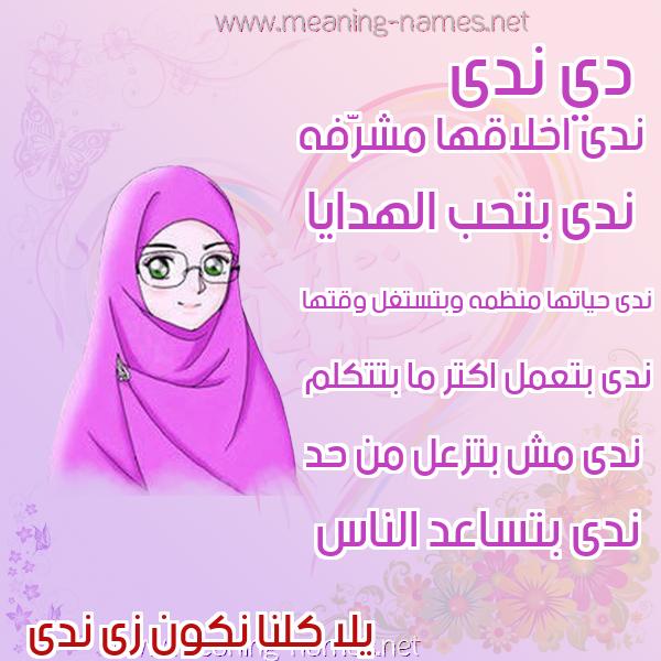 صورة اسم ندى Nada صور اسماء بنات وصفاتهم