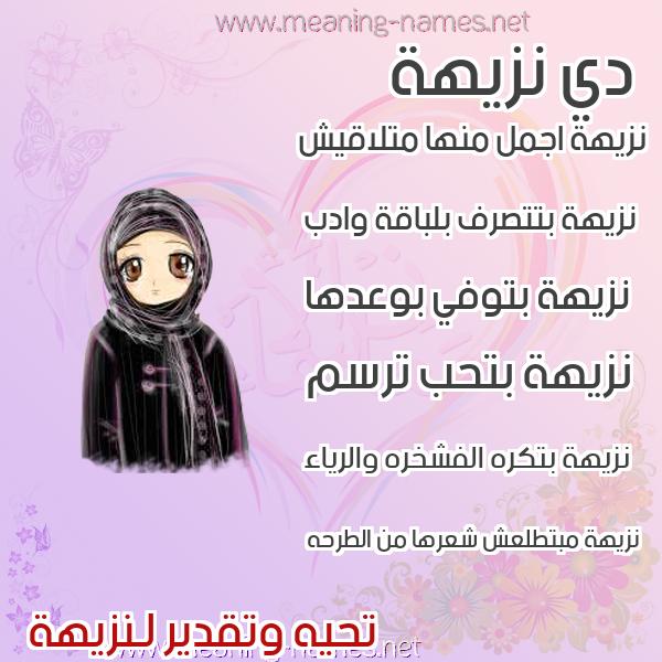صورة اسم نزيهة Nzyha صور اسماء بنات وصفاتهم