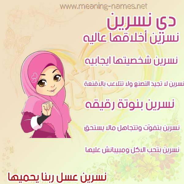 صورة اسم نسرين Nsryn صور اسماء بنات وصفاتهم