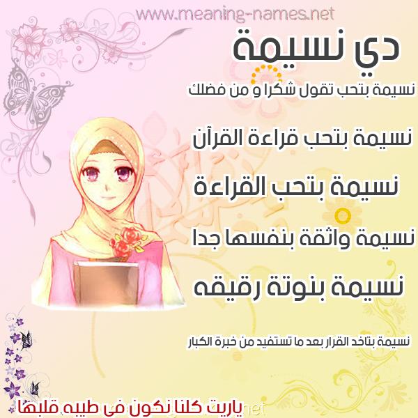 صورة اسم نسيمة Naseema صور اسماء بنات وصفاتهم