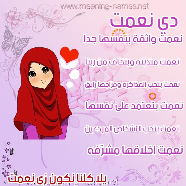 صور اسماء بنات وصفاتهم صورة اسم نعمت NAMet